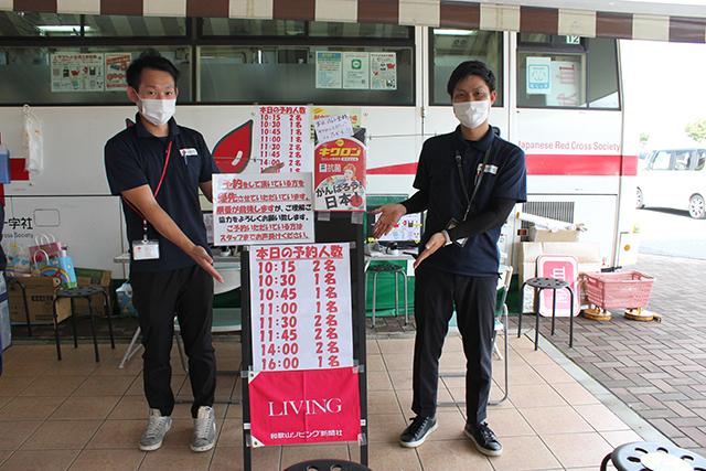 「予約をして出かけよう! リビング献血応援キャンペーン」を実施(協賛=キクロン)